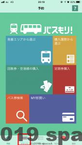 バスもり!アプリのチケットを選ぶ画面
