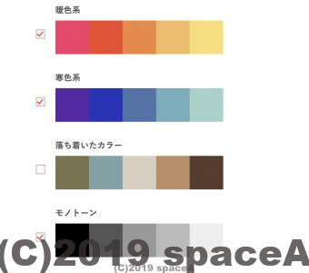 airClosetのよく着ている色の選択画面2