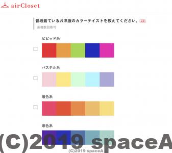 airClosetのよく着ている色を選択する画面