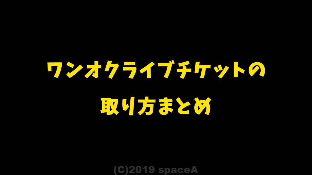 ワンオク ロック ライブ 2019 チケット