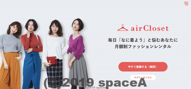 airClosetの無料会員登録画面