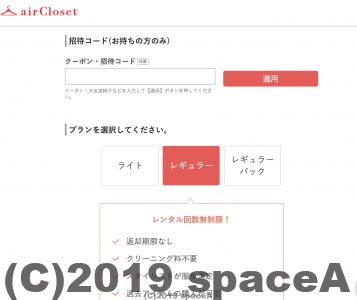 airClosetの招待コードとプラン選択画面