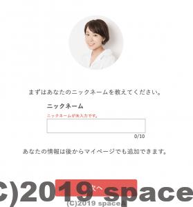 airClosetの月額会員登録画面(ニックネーム)