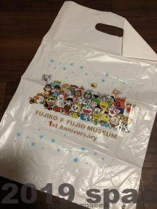 昔のお土産袋