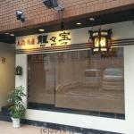 上海厨房 龍々宝(ロンロンパオ)