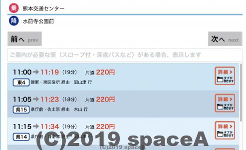 産交バス時刻表