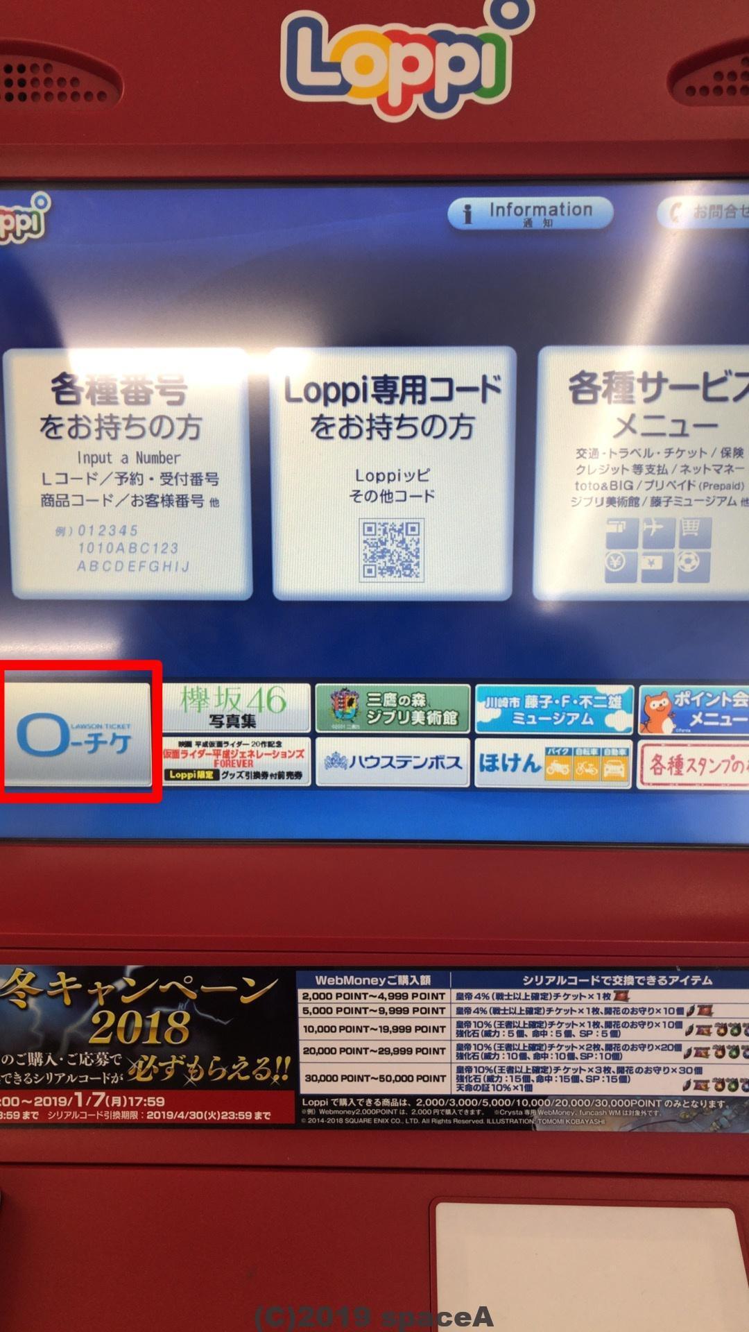 ローソンにあるLoppiでローチケを選ぶ画面