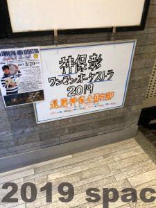 熊本ジャンゴの階段入り口にある看板