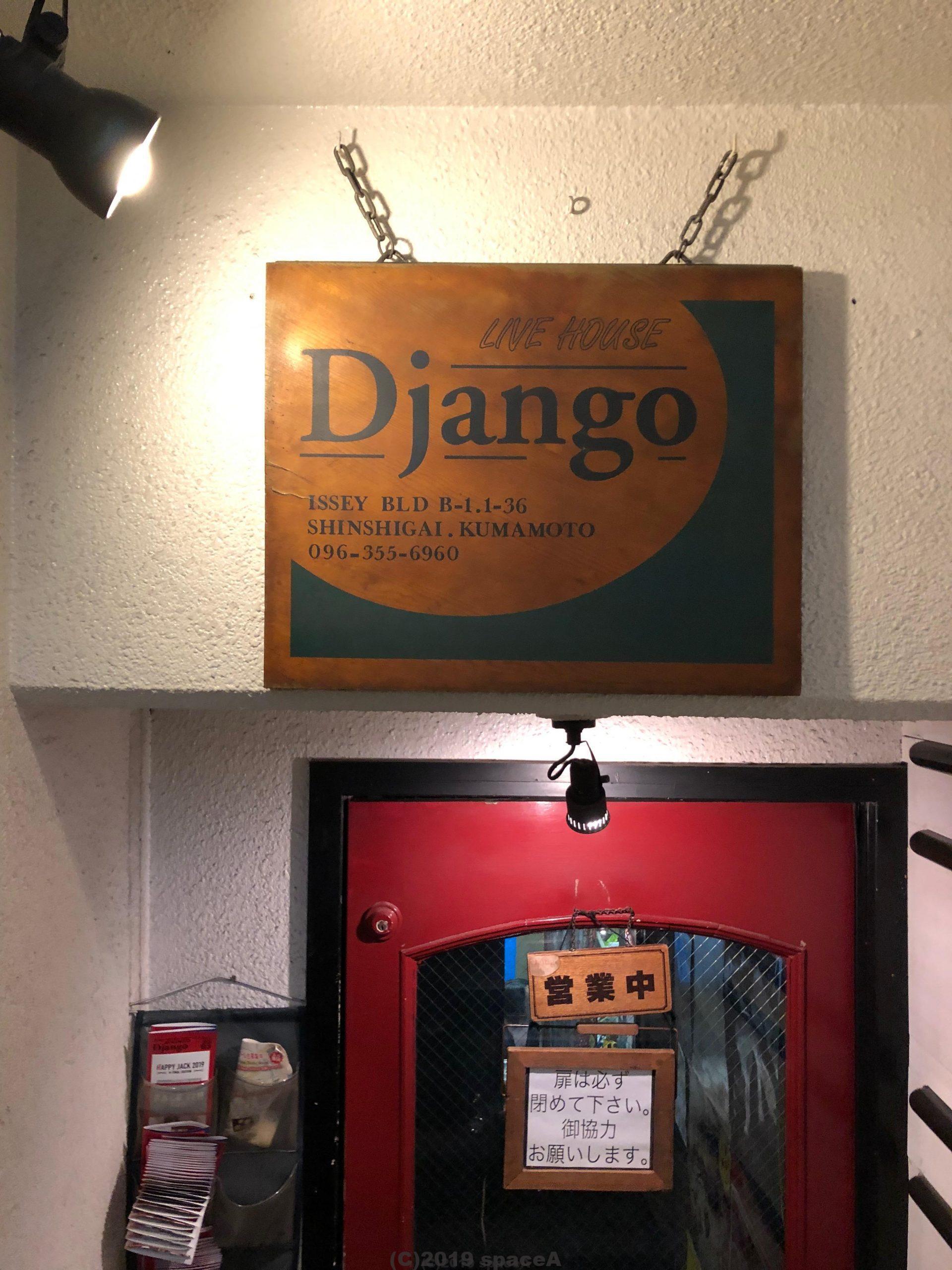 熊本Django