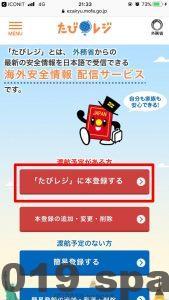 たびレジの本登録か簡易登録かを選ぶ画面