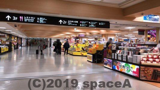 熊本空港にある広いお土産やさん