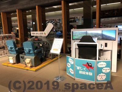 熊本空港にある操縦体験コーナー