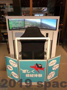 熊本空港にある操縦体験ができるシュミレーター