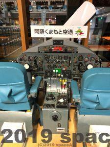 熊本空港にある本物の操縦席