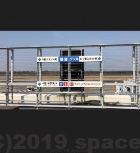 熊本空港にある展望デッキは飛行機の止まる位置がわかる