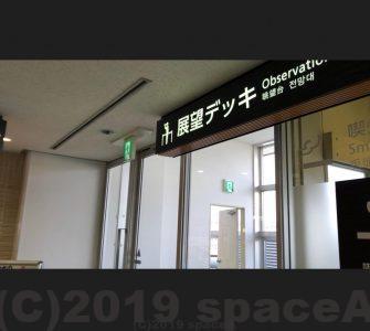 熊本空港にある展望デッキ
