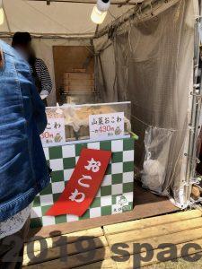 おこわ430円