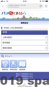 正確な停留所を選ぶ画面