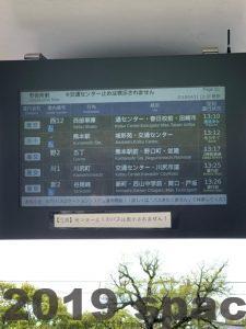 熊本のバス停に置かれたこれから来るバスが確認できるモニター