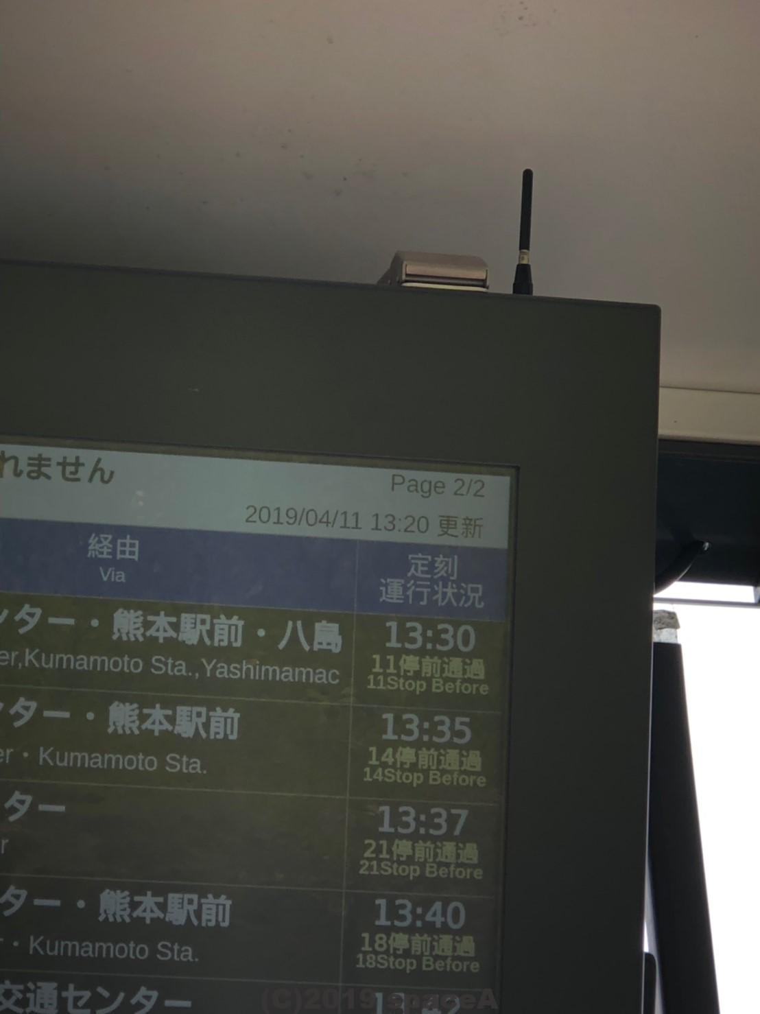 さん くま バス アプリ きた
