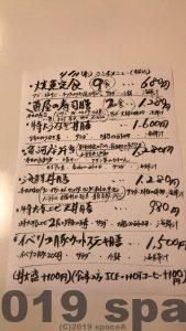國枝鮮魚店のランチメニュー