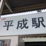 平成駅看板