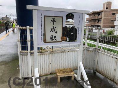 平成駅にある顔はめパネル