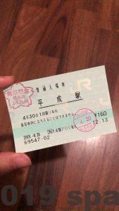 平成最後の日に平成駅の入場券を購入