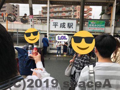 平成駅がTwitterで有名になった場所