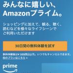 Amazonプライムの無料体験登録画面