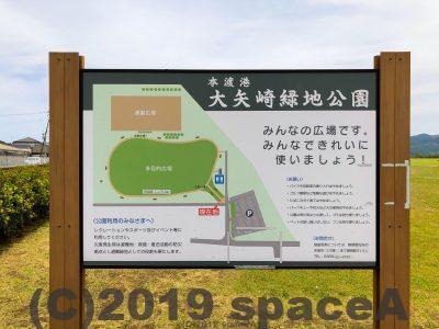 本渡港大矢崎緑地公園の詳細図
