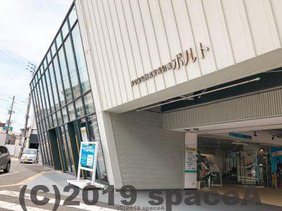 天草宝島国際交流会館ポルト