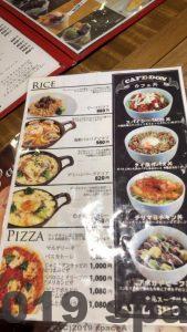 けやきカフェのランチメニュー丼モノやピラフ