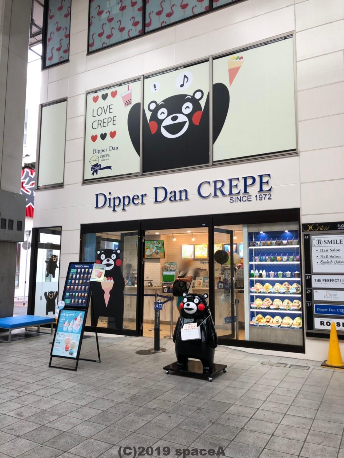 Dipper Dan CREPEサンロード新市街店