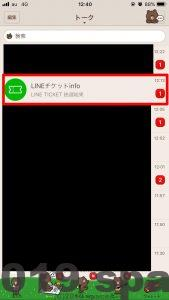 LINEチケットの通知