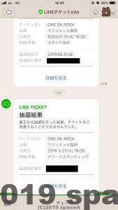 LINEチケット当落お知らせ