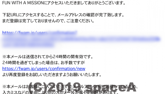 FWAMIDの取得確認メール