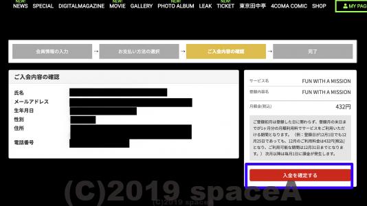 FWAM会員登録確認画面