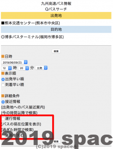 Qバスサーチで運行情報を設定する画面