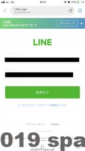LINEのログインID、PASSの確認画面
