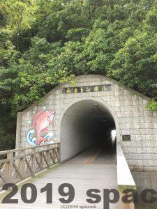 駐車場側の鯛夢トンネル