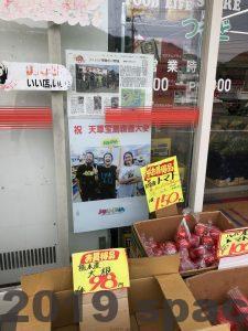 ショップつるどの自動ドアに貼られているWANIMAのポスター