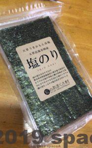 天草うまかもん市場でおすすめのお土産塩のり