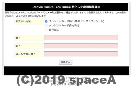 MovieHacksの支払い方法洗濯画面