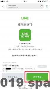LINEチケットの権限許可の確認画面