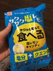 サクサク塩レモンキャンディ