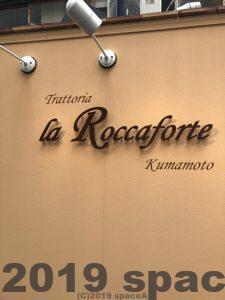 ロッカフォルテの外壁の看板