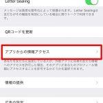 アプリからの情報アクセスを選択する画面