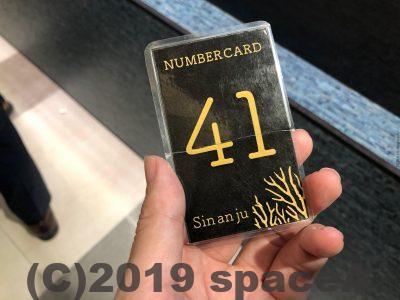 辰杏珠Sin an ju受け取りカード